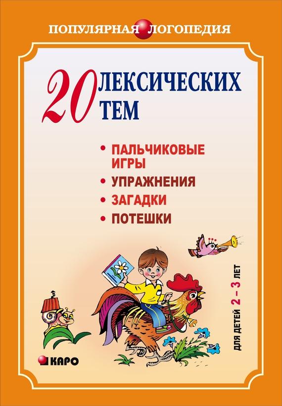 20 лексических тем. Пальчиковые игры, упражнения, загадки для детей 2-3 лет