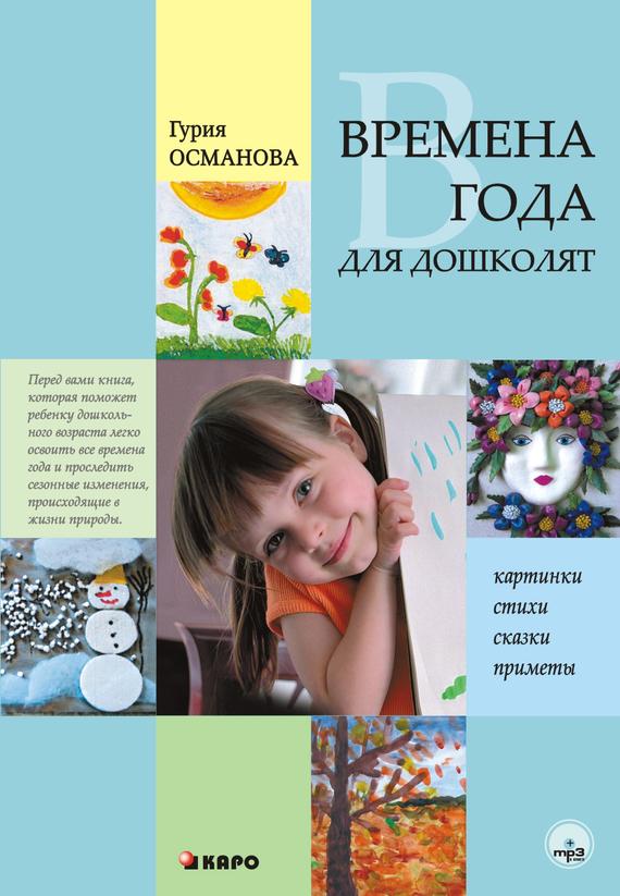 Гурия Османова Времена года для дошколят: Картинки. Стихи. Сказки. Приметы игровые стихи