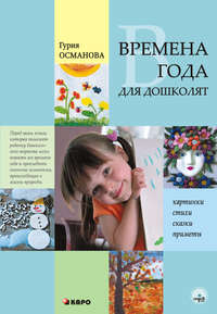 - Времена года для дошколят: Картинки. Стихи. Сказки. Приметы