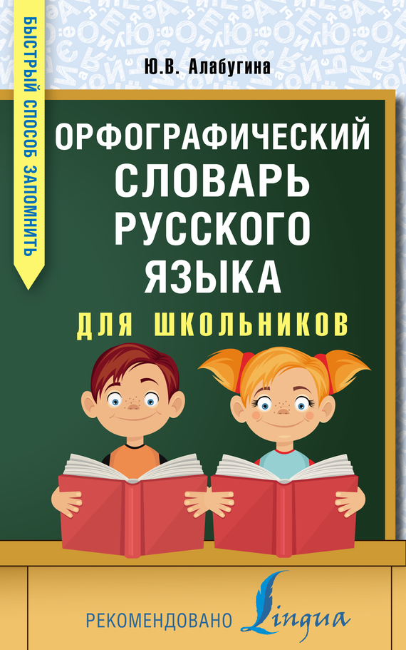 цена на Ю. В. Алабугина Орфографический словарь русского языка для школьников