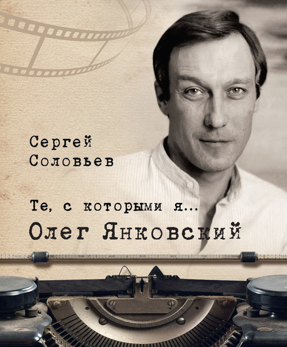 Сергей Соловьев - Те, с которыми я… Олег Янковский