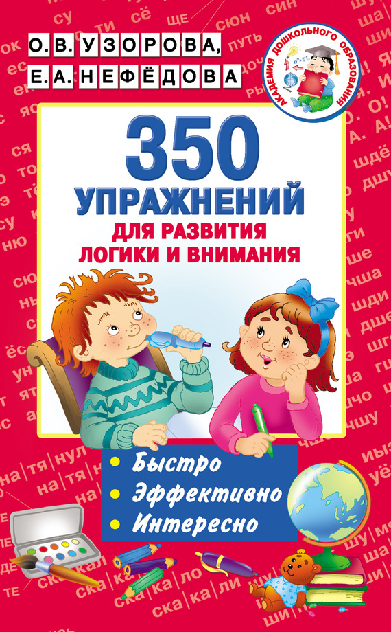 350 упражнений для развития логики и внимания