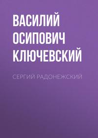 Василий Осипович Ключевский - Сергий Радонежский
