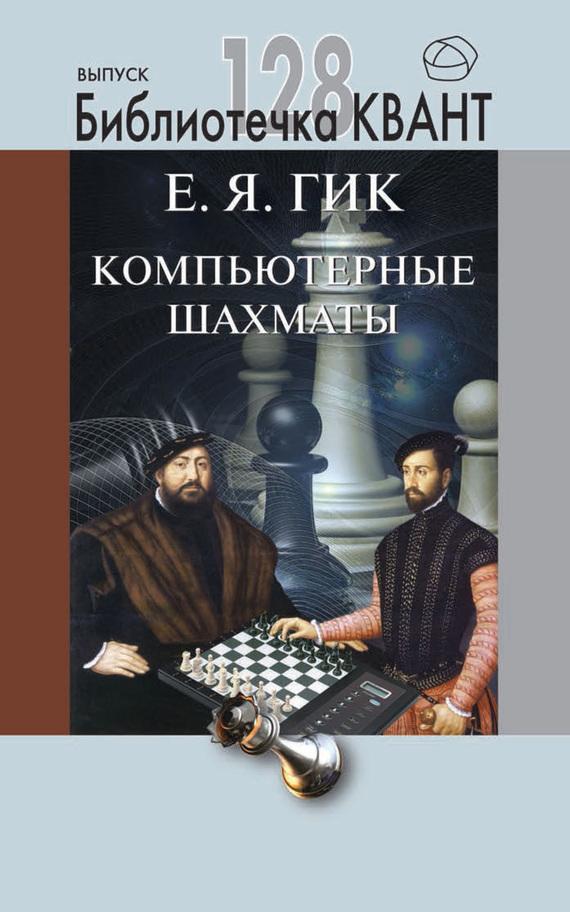 Евгений Гик Компьютерные шахматы. Приложение к журналу «Квант» №4/2013