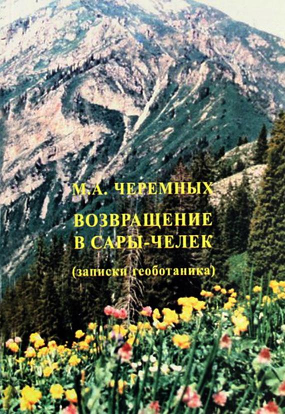 Михаил Черемных - Возвращение в Сары-Черек