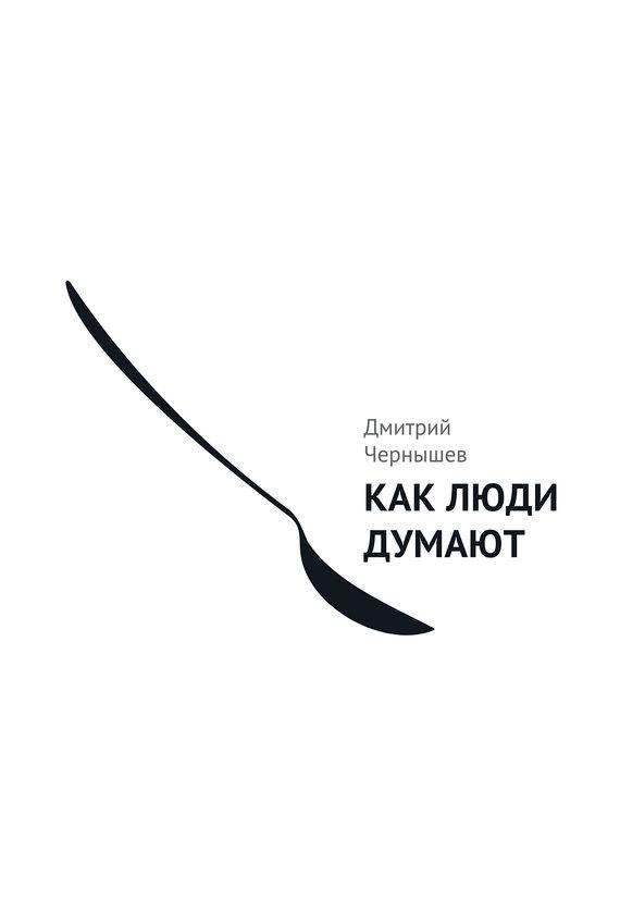 Дмитрий Чернышев Как люди думают книги эксмо the manager как думают футбольные лидеры 2 е изд испр