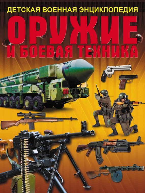 где купить Е. О. Хомич Оружие и боевая техника ISBN: 978-5-17-102099-6 по лучшей цене