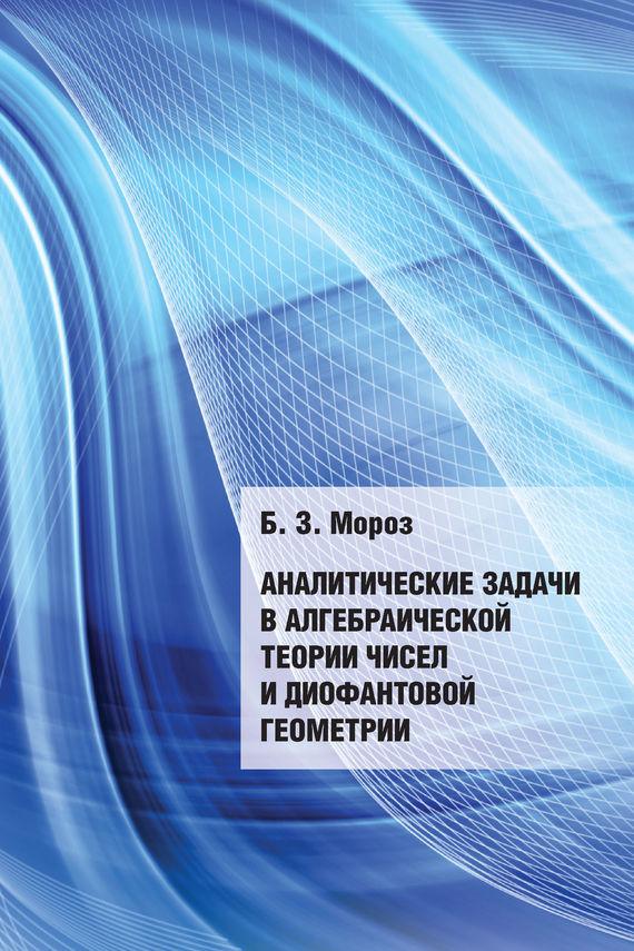 Б. З. Мороз Аналитические задачи в алгебраической теории чисел и диофантовой геометрии прахар к распределение простых чисел