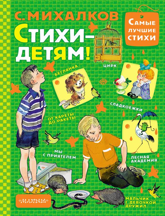 Сергей Михалков Стихи – детям! сергей михалков стихи друзей