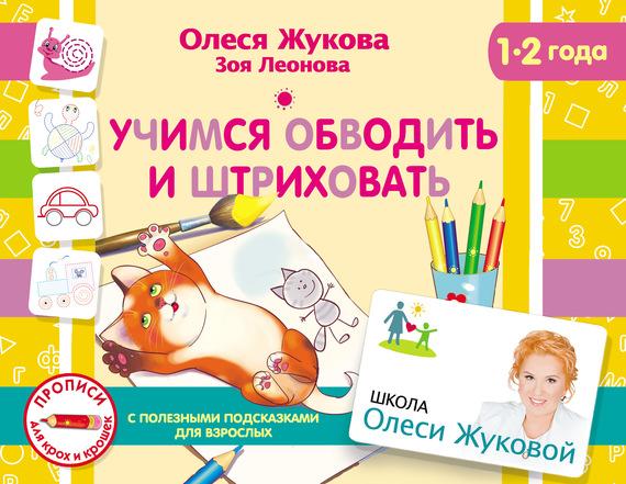 Олеся Жукова Учимся обводить и штриховать увлекательная логопедия учимся говорить фразами для детей 3 5 лет