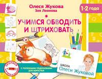 Олеся Жукова - Учимся обводить и штриховать