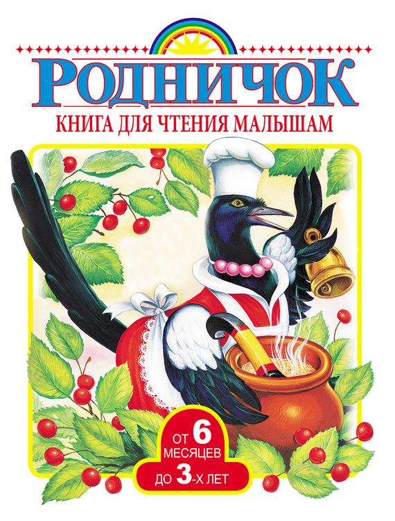 Сборник Книга для чтения малышам от 6 месяцев до 3 лет