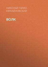 Николай Гарин-Михайловский - Волк