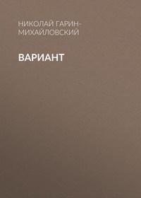 Николай Гарин-Михайловский - Вариант