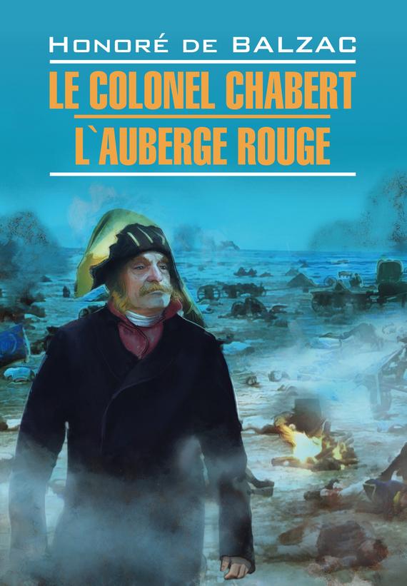 Полковник Шабер. Красная гостиница. Книга для чтения на французском языке ( Оноре де Бальзак  )