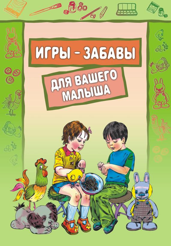 Олеся Костенко Игры-забавы для вашего малыша: Пальчиковые игры. Игры с предметами. Игры с красками игры