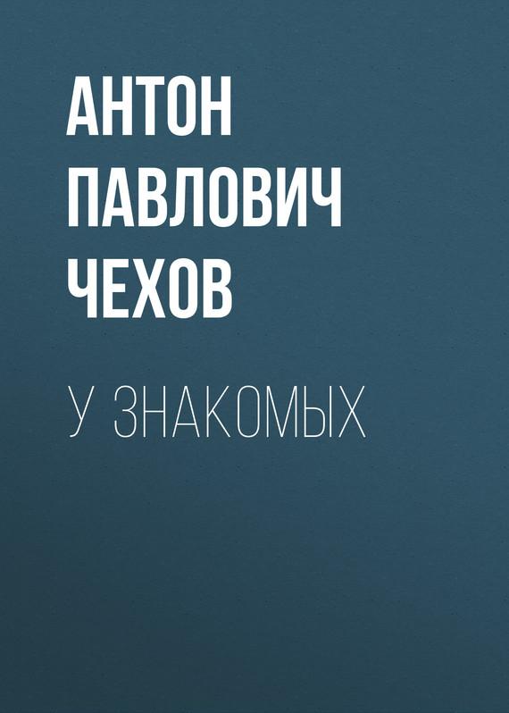 Антон Чехо У знакомых