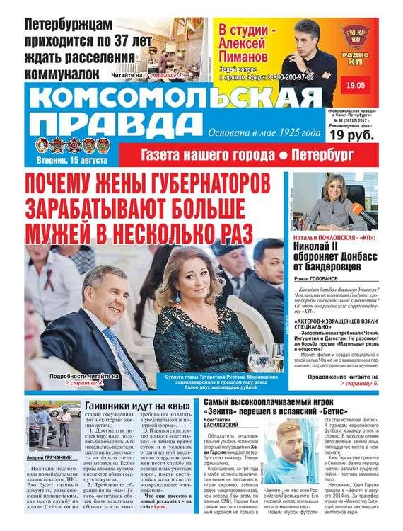 Комсомольская Правда. Санкт-петербург 91-2017