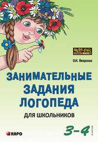 Ольга Яворская - Занимательные задания логопеда для школьников. 3-4 классы