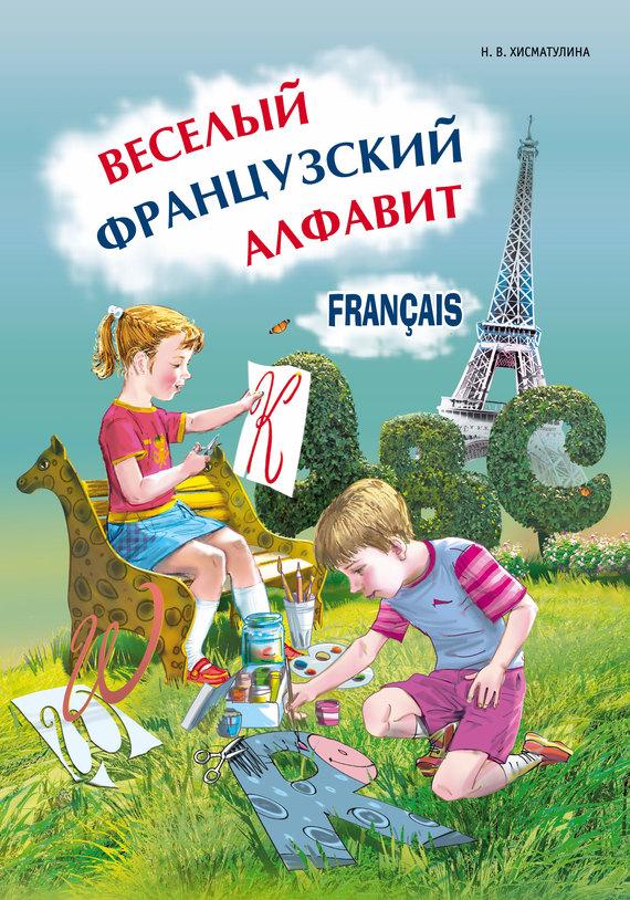 Н. В. Хисматулина Веселый французский алфавит добавка 5 букв