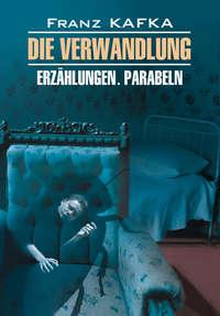 Франц Кафка - Превращение. Книга для чтения на немецком языке