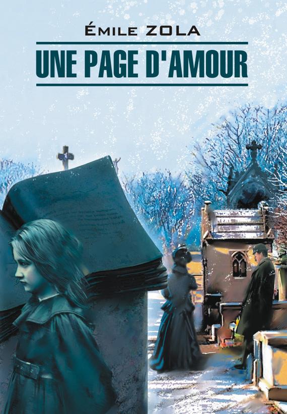 Одна страница любви. Книга для чтения на французском языке