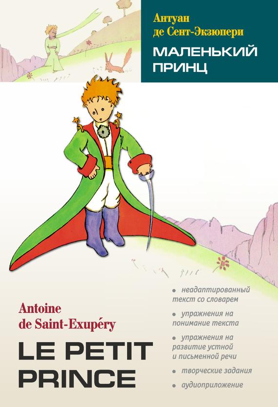 Антуан де Сент-Экзюпери Маленький принц. Книга для чтения на французском языке а в бодяко аудит