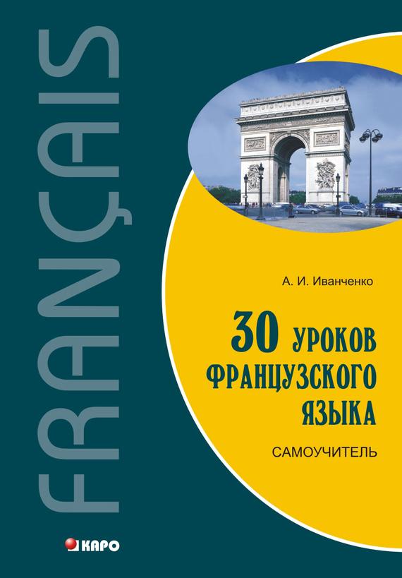 Анна Иванченко 30 уроков французского языка. Самоучитель