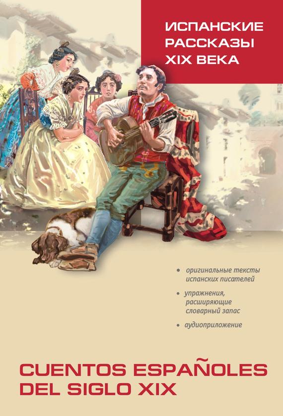 Отсутствует Испанские рассказы XIX века. Книга для чтения на испанском языке бенито перес гальдос донья перфекта книга для чтения на испанском языке