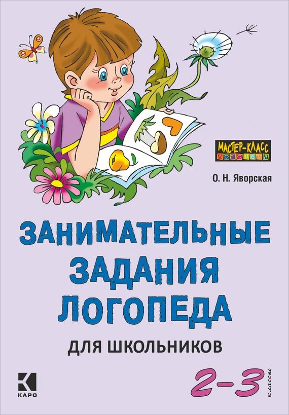 Ольга Яворская Занимательные задания логопеда для школьников. 2-3 классы французский для школьников 1 4 классы cdpc