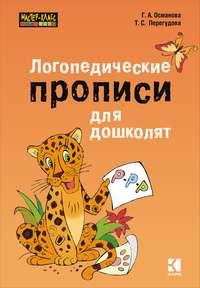 - Логопедические прописи для дошколят