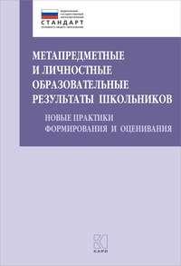 Коллектив авторов - Метапредметные и личностные образовательные результаты школьников