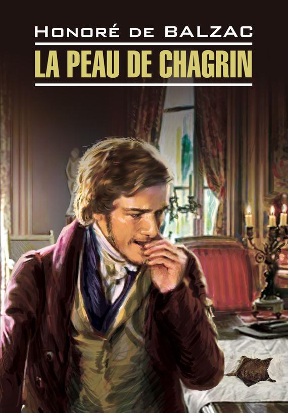 Шагреневая кожа. Книга для чтения на французском языке ( Оноре де Бальзак  )
