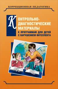 Коллектив авторов - Контрольно-диагностические материалы к программам для детей с нарушением интеллекта