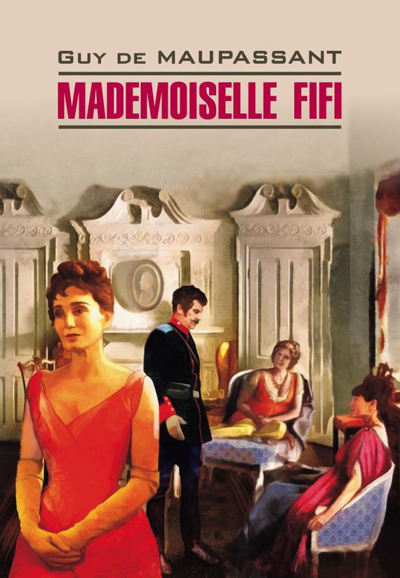 Мадемуазель Фифи. Книга для чтения на французском языке ( Ги де Мопассан  )