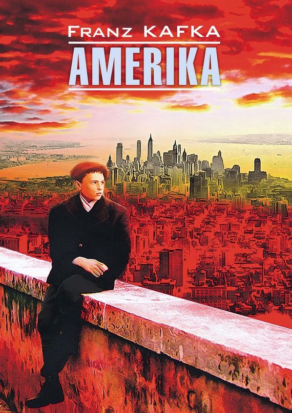 Франц Кафка Америка. Книга для чтения на немецком языке франц кафка отъезд
