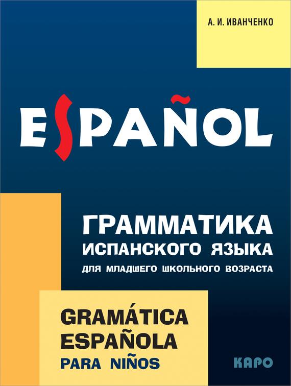 Анна Иванченко Грамматика испанского языка для младшего школьного возраста физика грамматических явлений