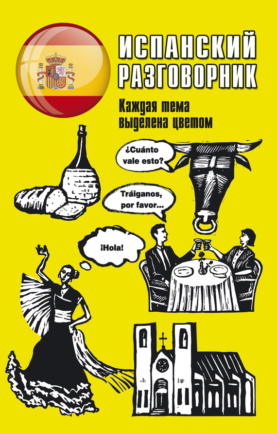 Отсутствует Испанский разговорник книги издательство аст испанский разговорник