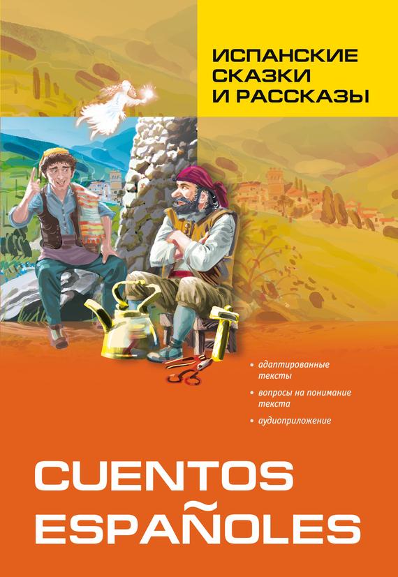 Отсутствует Испанские сказки и рассказы. Книга для чтения на испанском языке бенито перес гальдос донья перфекта книга для чтения на испанском языке