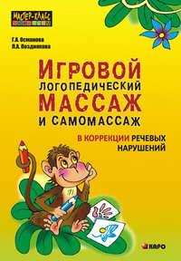 Гурия Османова - Игровой логопедический массаж и самомассаж в коррекции речевых нарушений