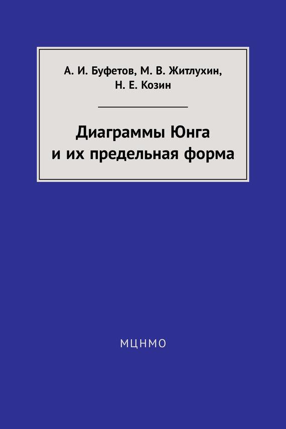 А. И. Буфетов Диаграммы Юнга и их предельная форма