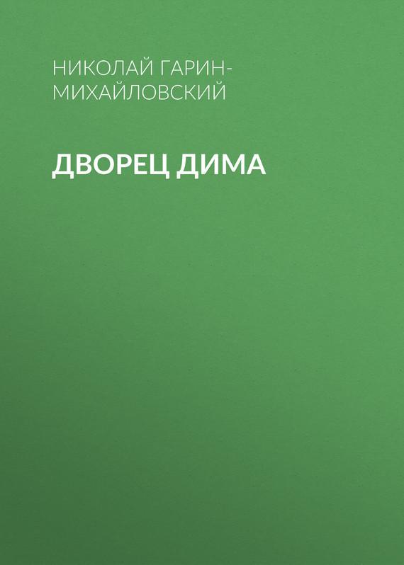Николай Гарин-Михайловский Дворец Дима дима дима и дима