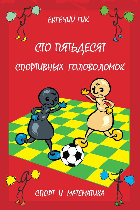 Евгений Гик Сто пятьдесят спортивных головоломок. Спорт и математика