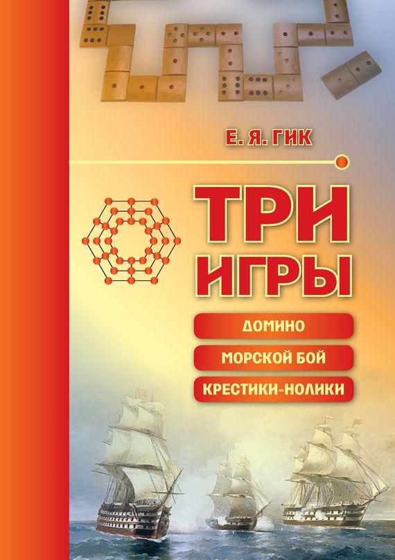 Евгений Гик Три игры: домино, морской бой, крестики-нолики