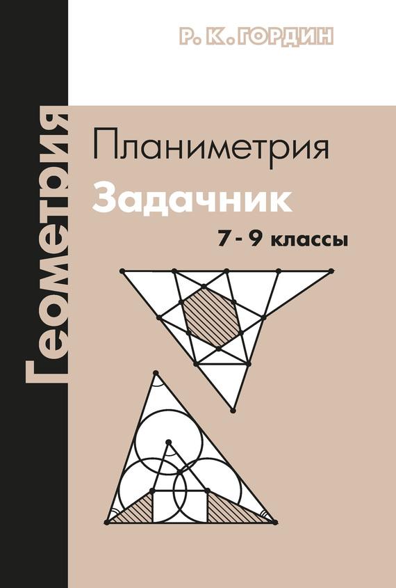 Р. К. Гордин Геометрия. Планиметрия. Задачник. 7–9 классы смыкалова е в геометрия опорные конспекты 7 9 классы