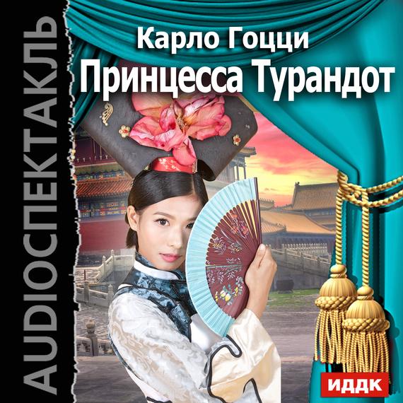 Карло Гоцци Принцесса Турандот (спектакль) как билет в театр вахтангова