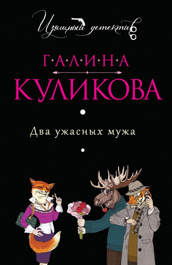 Галина Куликова Два ужасных мужа галина куликова хедхантер без головы
