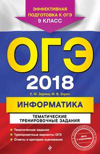 Е. М. Зорина - ОГЭ-2018. Информатика. Тематические тренировочные задания. 9 класс