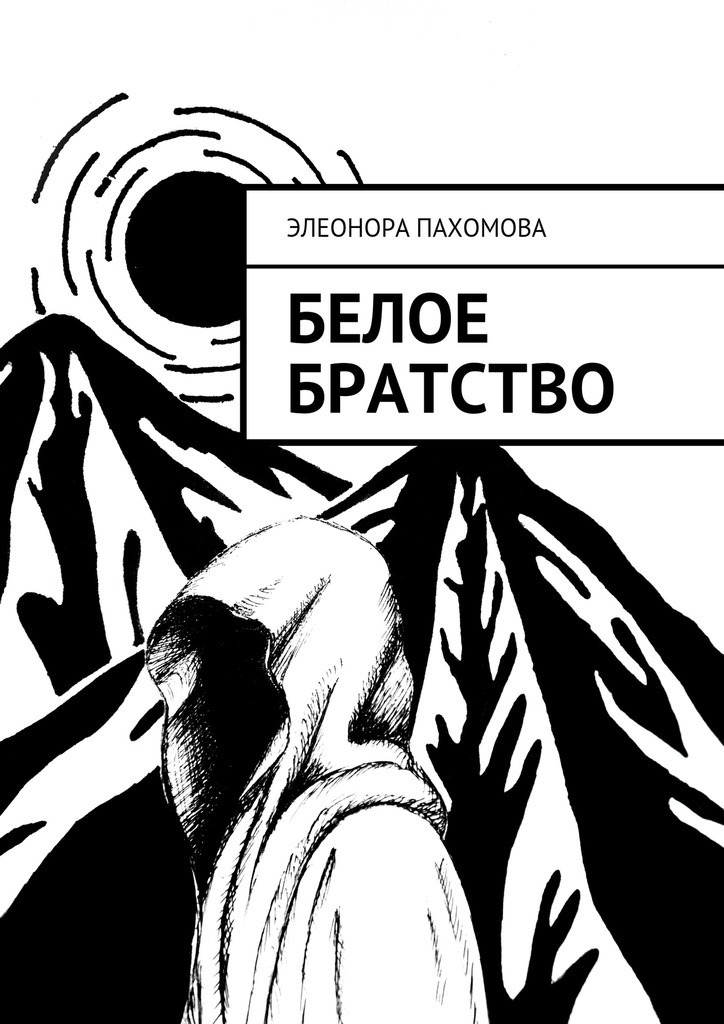 Элеонора Пахомова Белое братство что можно за однушку в москве