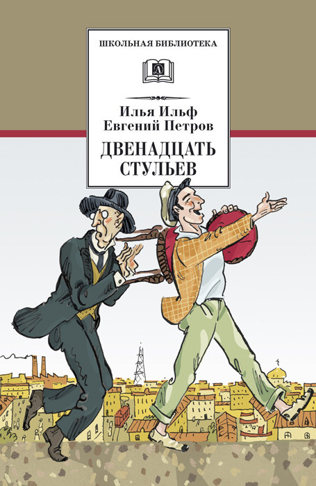 Обложка книги Двенадцать стульев, автор Илья Ильф